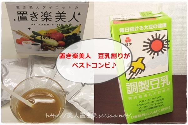 okirakukoso_diet01.jpg